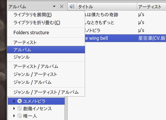 Pragha Music Player Ubuntu 音楽プレイヤー サイドバーの表示の切り替え