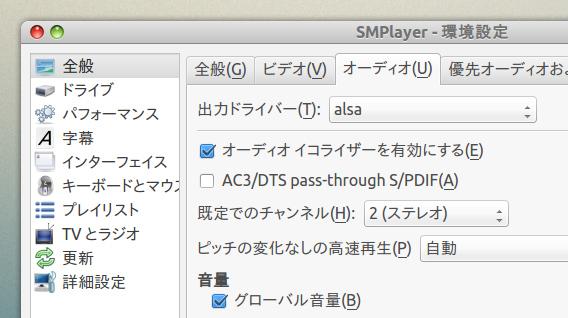 SMPlayer 14.3 Ubuntu 音が出ない オーディオ オプション