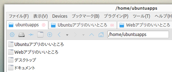 SpaceFM Ubuntu ファイルマネージャ タブの追加