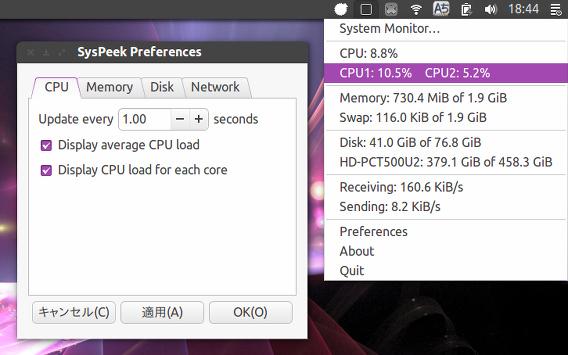 SysPeek 0.3 Ubuntu システムモニタ
