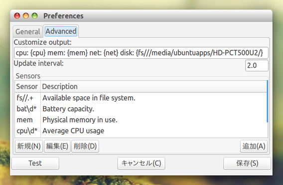 System Monitor Indicator 0.4.6 Ubuntu 14.04 システムモニタのカスタマイズ
