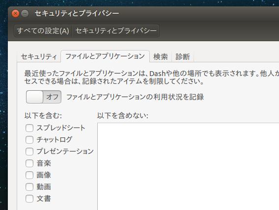 Ubuntu 14.04 ファイルの使用履歴を記録させない