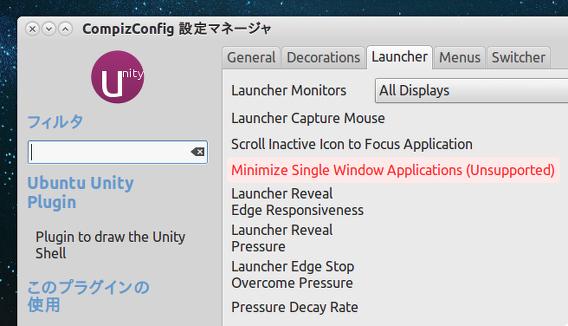 Ubunt 14.04 CompizConfig 設定マネージャ