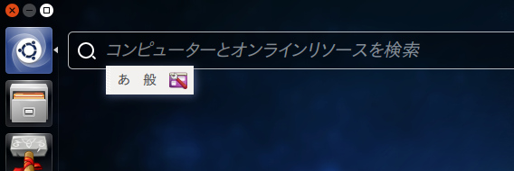 Ubuntu 14.04 日本語入力 メニューアイコン