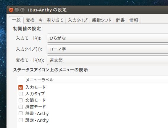 Ubuntu 14.04 日本語入力 IBus Anthyの設定 ラベルの変更