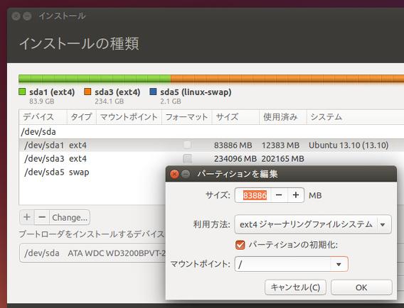 Ubuntu 14.04 インストール パーティションの選択