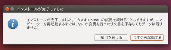 Ubuntu 14.04 インストール 再起動