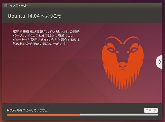 Ubuntu 14.04 インストール スライドショー