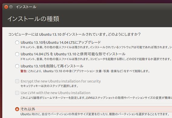 Ubuntu 14.04 インストールの種類