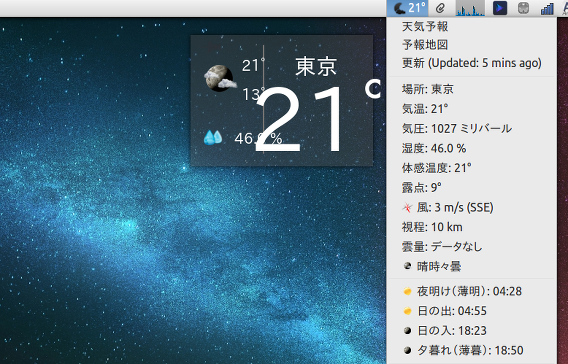 Ubuntu 14.04 My Weather Indicator
