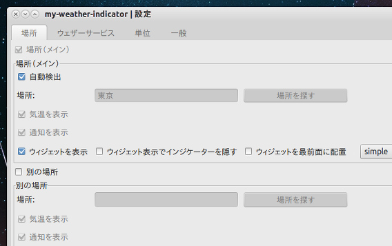 Ubuntu 14.04 My Weather Indicator オプション