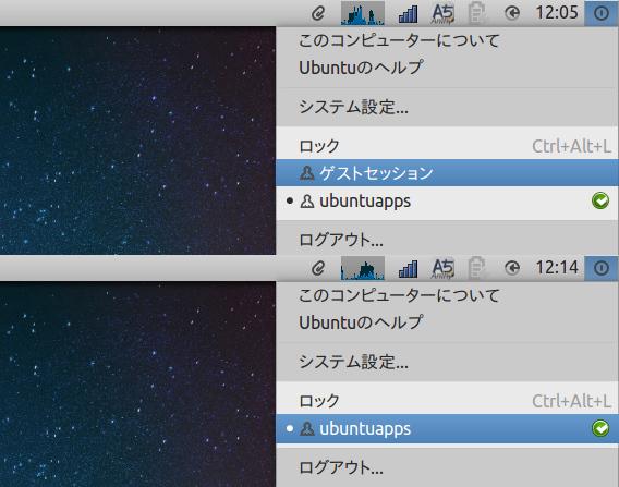 Ubuntu 14.04 ログイン ゲストセッション 削除