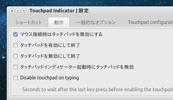 Ubuntu 14.04 Touchpad Indicator