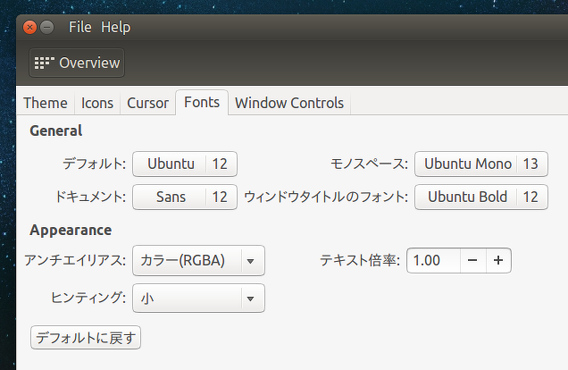 Ubuntu 14.04 Unity Tweak Tool フォントの種類やサイズの変更