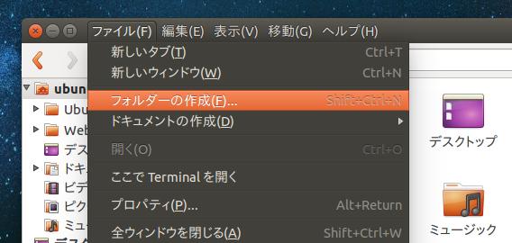 Ubuntu 14.04 新機能 ウィンドウメニュー