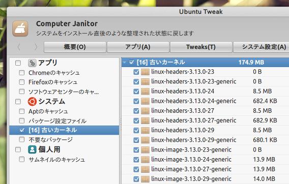 Ubuntu 古い カーネル 削除 Ubuntu Tweak