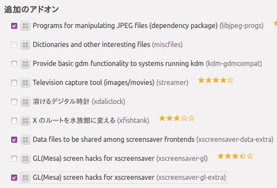 XScreenSaver Ubuntu スクリーンセーバー インストール アドオン