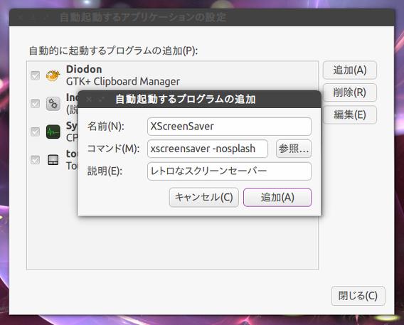 XScreenSaver Ubuntu スクリーンセーバー 自動起動