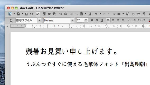 出島明朝 Ubuntu 日本語 フォント