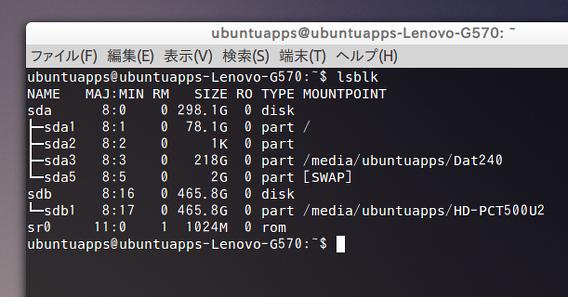 lsblk コマンド Ubuntu