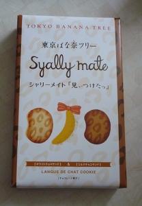 2014 0421 東京バナナ シャリーメイト