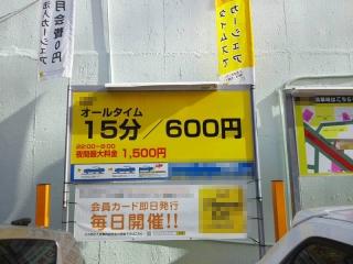 赤坂コインP_02