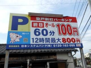 新町コインP増設_02