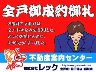 全戸御成約御礼_01