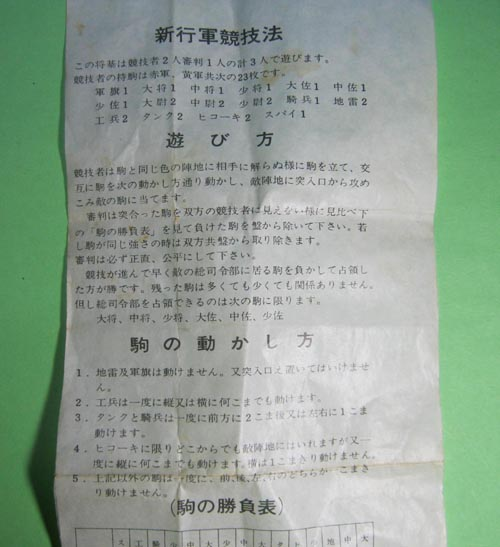 軍人将棋-4