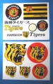 タイガース1