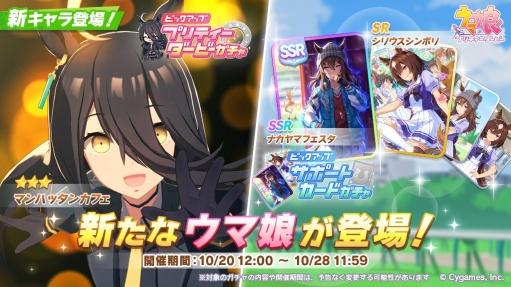 【朗報】ウマ娘公式生放送、同接が前回より5万人も増える!! セルランも1位!! 完全復活!!!
