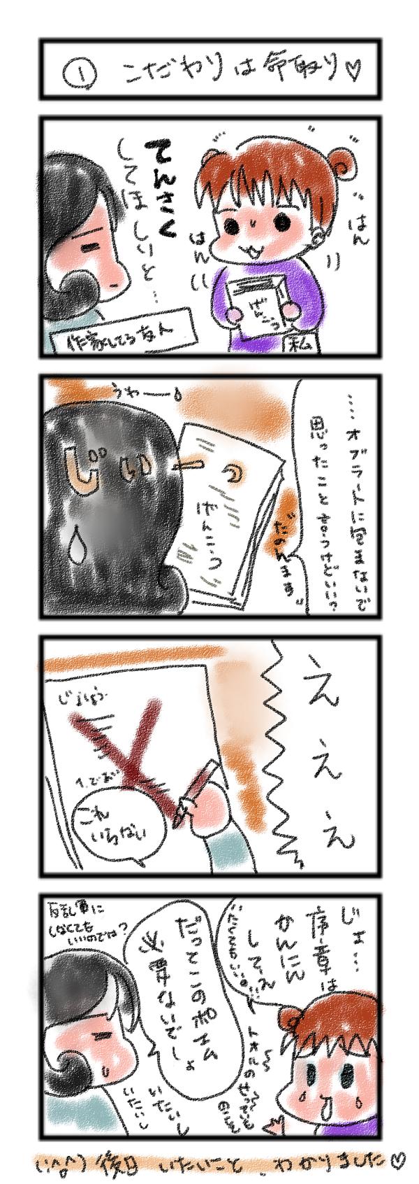 「4コマ.1」